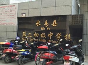 米易县第二中学成功应用KUSN IP网络广播