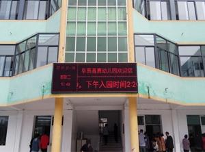 安徽省阜南县43所学校成功应用KUSN IP校园广播系统