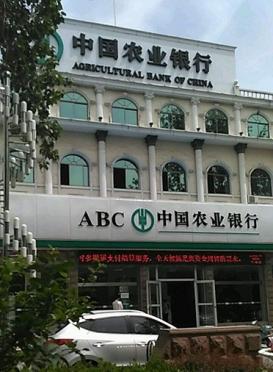 酷声音响无纸化会议系统成功应用于中国农业银行沂源支行