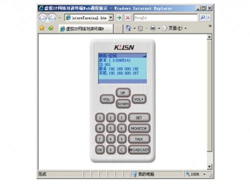 IP网络虚拟终端(Windows平台)  KP-9500C