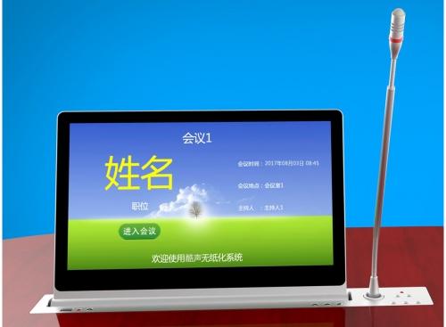 超薄触摸一体机(带话筒) KU-DCV3C